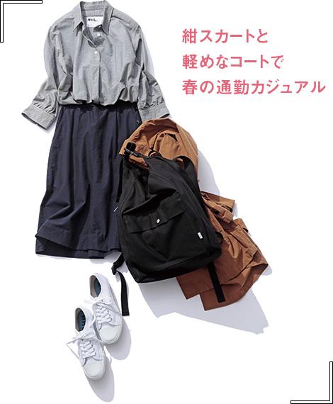 紺スカートと軽めなコートで春の通勤カジュアル