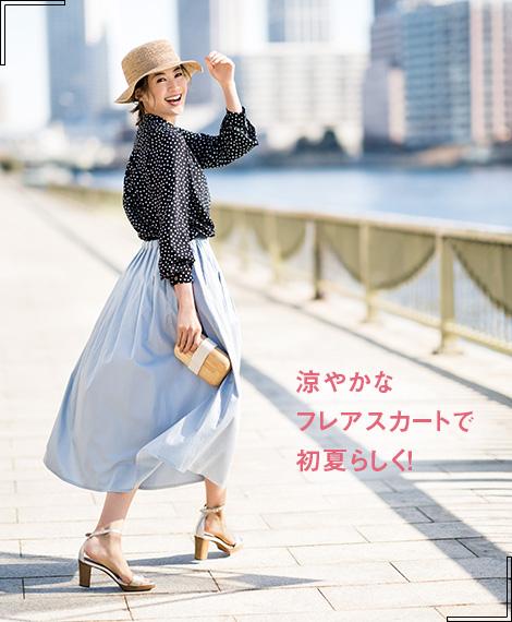 涼やかなフレアスカートで初夏らしく!