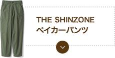 THE SHINZONE ベイカーパンツ