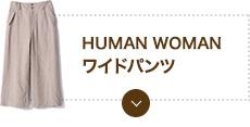 HUMAN WOMAN ワイドパンツ