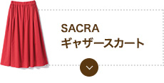 SACRA ギャザースカート