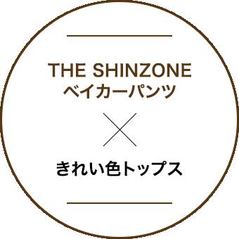 THE SHINZONE ベイカーパンツ×きれい色トップス