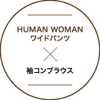 HUMAN WOMAN ワイドパンツ×袖コンブラウス