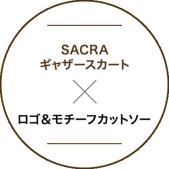 SACRA ロゴ&モチーフカットソー