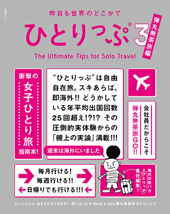 『昨日も世界のどこかでひとりっぷ3〜弾丸無茶旅編〜』