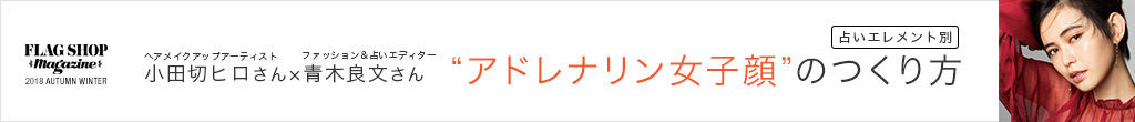 ヘアメイクアップアーティスト小田切ヒロさん×占いエディター青木良文さん 対談企画