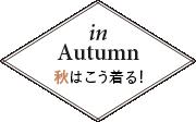 in Autumn 秋はこう着る!