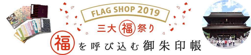 FLAG SHOP 2019 三大福祭り 福を呼び込む御朱印帳
