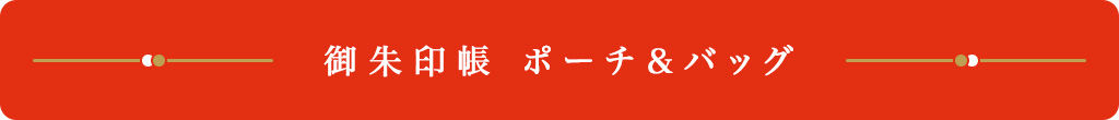 御朱印帳ポーチ&バッグ