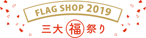 FLAG SHOP 2019 三大福祭り