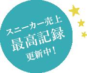 スニーカー売上最高記録更新中!