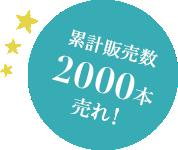 累計販売数2000本売れ!