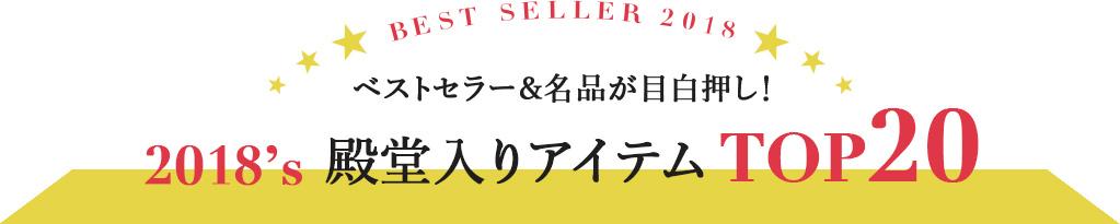 ベストセラー&名品が目白押し! 2018's 殿堂入りアイテム TOP20