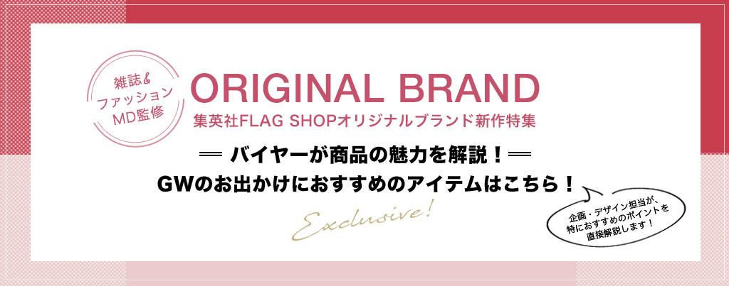 ORIGINAL BRAND 雑誌&ファッションMD監修 集英社FLAG SHOPオリジナルブランド新作特集