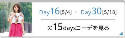 Day16-Day30の15daysコーデを見る