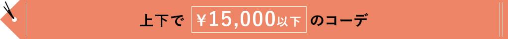 上下で¥15,000以下のコーデ