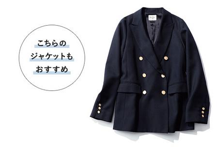 こちらのジャケットもおすすめ:Demi-Luxe BEAMS / ドライギャバ ダブルジャケット