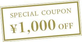 ¥1,000クーポン