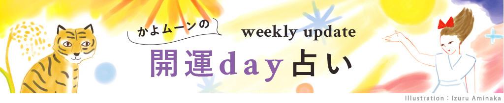 かよムーンの weekly update 開運day占い