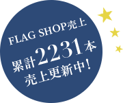 FLAG SHOP売上 累計2231本売上更新中!