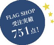 FLAG SHOP受注実績751点!