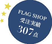 FLAG SHOP受注実績307点