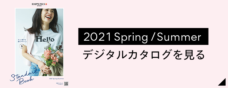 2021 SS デジタルカタログを見る