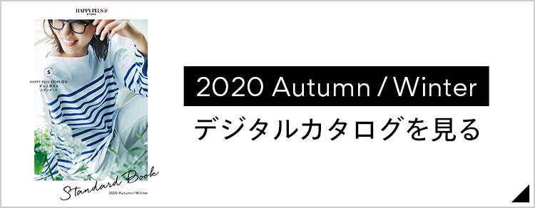 2020 AW デジタルカタログを見る