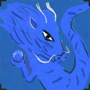 青龍星(ブルードラゴン)