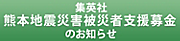 「集英社・熊本地震災害 被災者支援募金」のお知らせ