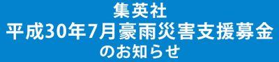 平成30年7月豪雨災害支援募金のお知らせ