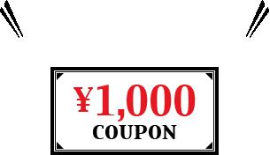 1000円 COUPON