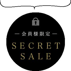 会員限定 SECRET SALL
