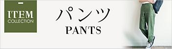 女らしいパンツ