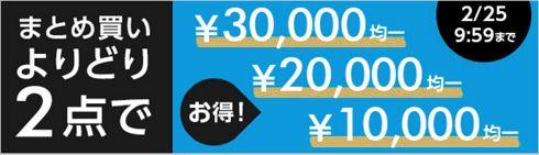 2点どれを選んでも¥30,000/¥20,000/¥10,000のお得なまとめ買いキャンペーン開催中!