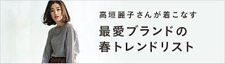 高垣麗子さんが着こなす 最愛ブランドの春トレンドリスト