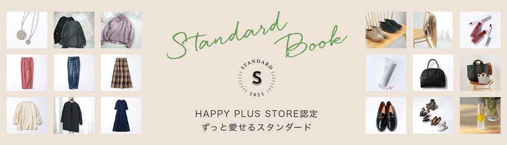 STANDARD BOOK 2021 Autumn/Winter