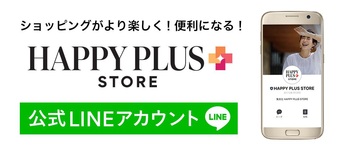 HAPPY PLUS STORE LINE@公式アカウント