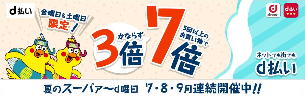 金曜日・土曜日限定!夏のスーパァーd曜日7・8・9月連続開催中!!かならず3倍!5回以上のお買い物で7倍