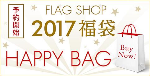 2017 FLAG SHOP HAPPY BAG