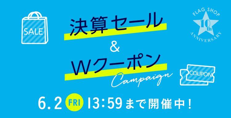 FLAG SHOP 10周年祭 第1弾 人気ブランドクーポンキャンペーン!