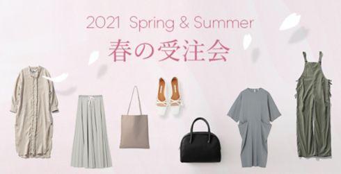 春の受注会スタート!
