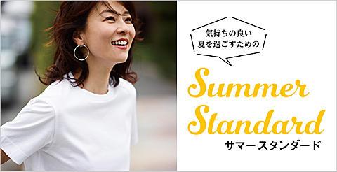 Summer Standard