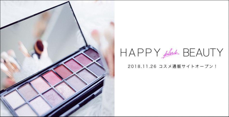 集英社がプロデュースするコスメ通販サイト『HAPPY PLUS BEAUTY』が2018年11月にオープンします!詳細はこちら