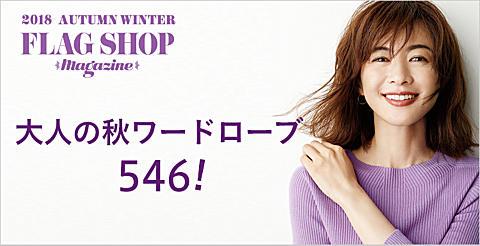 FLAG SHOPマガジン 2018年秋冬号「大人の秋のワードローブ546!」