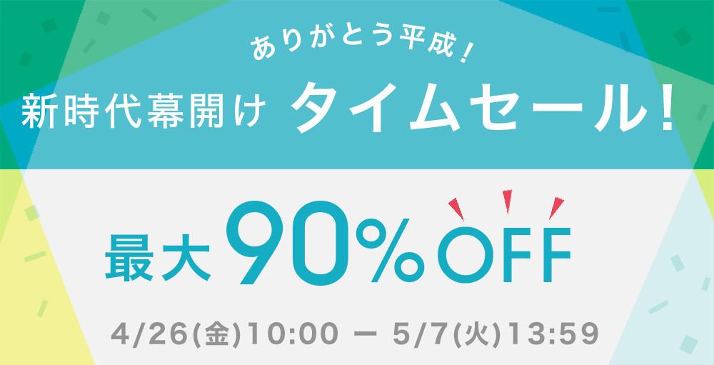 【最大90%OFF】「ありがとう平成!新時代幕開けタイムセール」開催中!