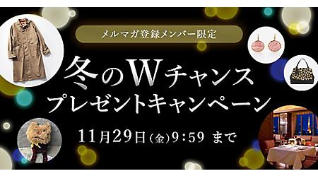 \メルマガ登録メンバー限定/冬のWチャンス プレゼントキャンペーン