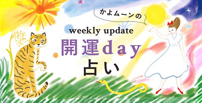 weekly update かよムーンの開運day占い
