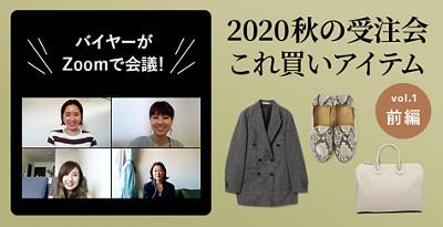 【前編】バイヤーがZoomで会議!2020秋の受注会これ買いアイテム