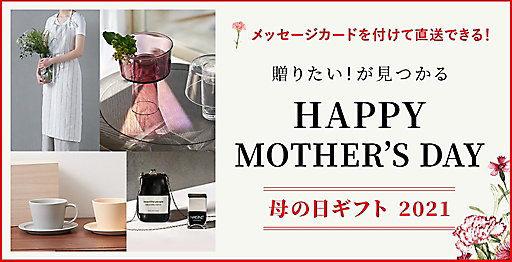 HAPPY MOTHER'S DAY「母の日ギフト2021」